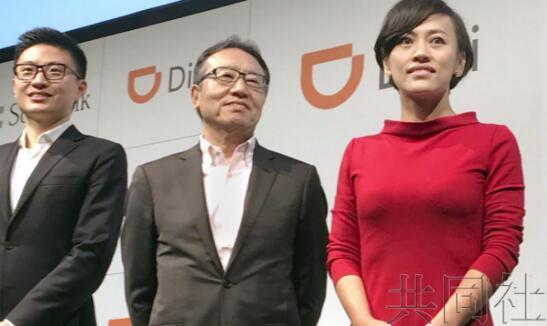 """中国""""滴滴出行""""与软银成立合资公司进军日本"""