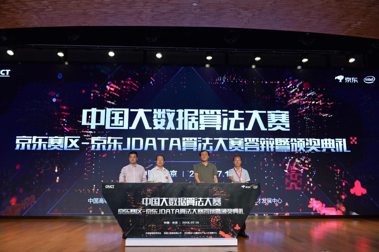 中国大数据算法大赛京东赛区决赛打响  挖掘数据的实践价值