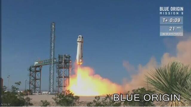 太空旅行时代来临 美民企成功进行火箭发射试验