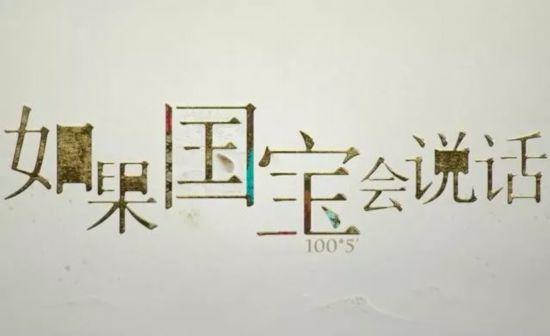 第一季9.5分,这才是中国该有的综艺!