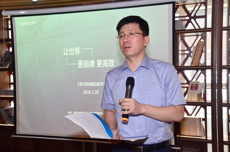 苏宁发布区块链白皮书 新技术落地应用场景将提速