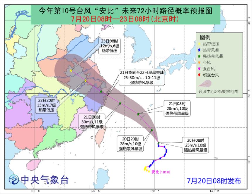 """21至22日台风""""安比""""将在浙江温岭至江苏启东沿海登陆"""