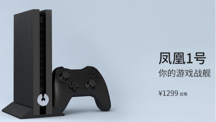 """国产游戏主机""""凤凰1号""""预售 售价1299元起"""