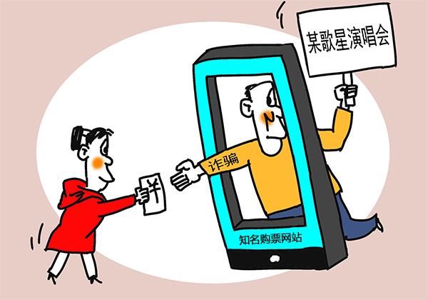 """微博、微信、短信全是假的!大学生网购演唱会门票遇""""李鬼"""""""