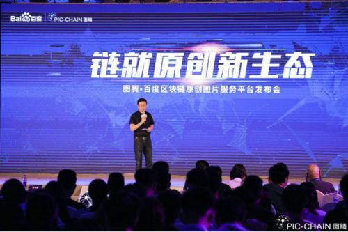 百度副总裁、搜索事业部负责人吴海锋发表演讲