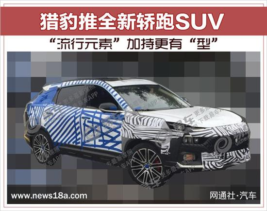 """猎豹推全新轿跑SUV 流行元素加持更有""""型"""""""