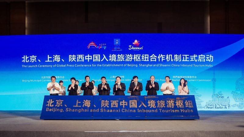 京沪陕三地首建国内入境游省际合作机制