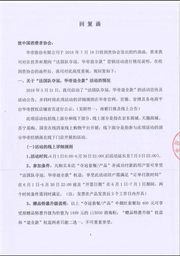 华帝回应消费者投诉:有人不符合条件却仍要退全款