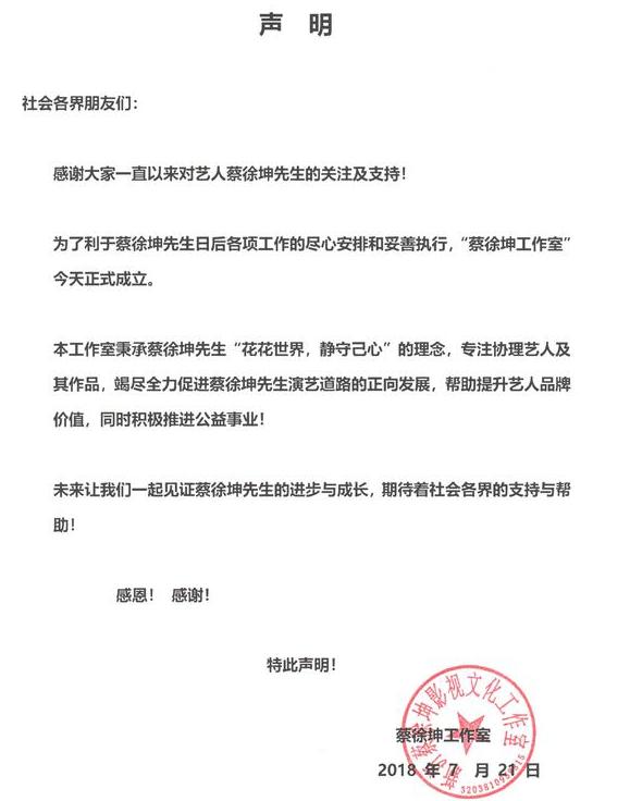 蔡徐坤个人工作室正式成立 粉丝:终于有家了