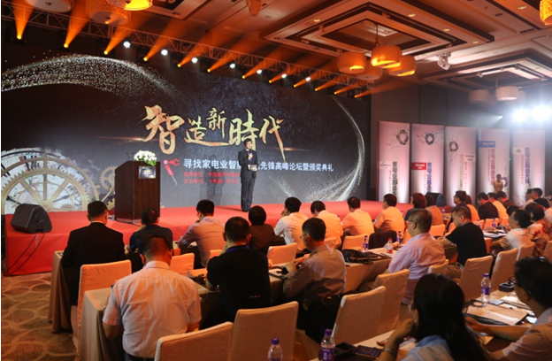 智能制造先锋齐聚 共话中国家电业制造升级