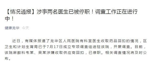网曝龙华区人民医院多医生收回扣,卫计局调查组已进驻,两医生停职