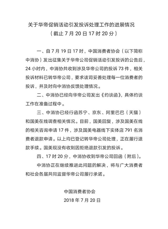 中消协将约谈华帝 24小时内中消协已收到投诉73件