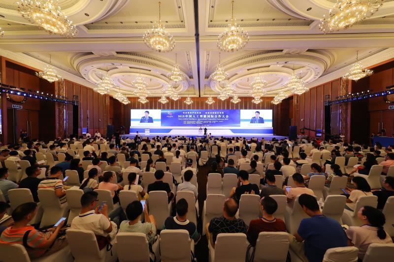 2018中国人工智能国际合作大会在成都举行