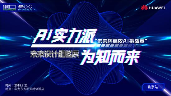 华为手机AI设计作品巡展首发站北京沙龙圆满举办
