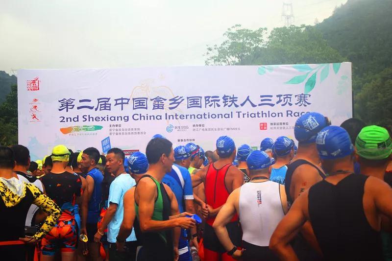 第二届中国畲乡国际铁人三项赛在畲乡绿道激情开赛