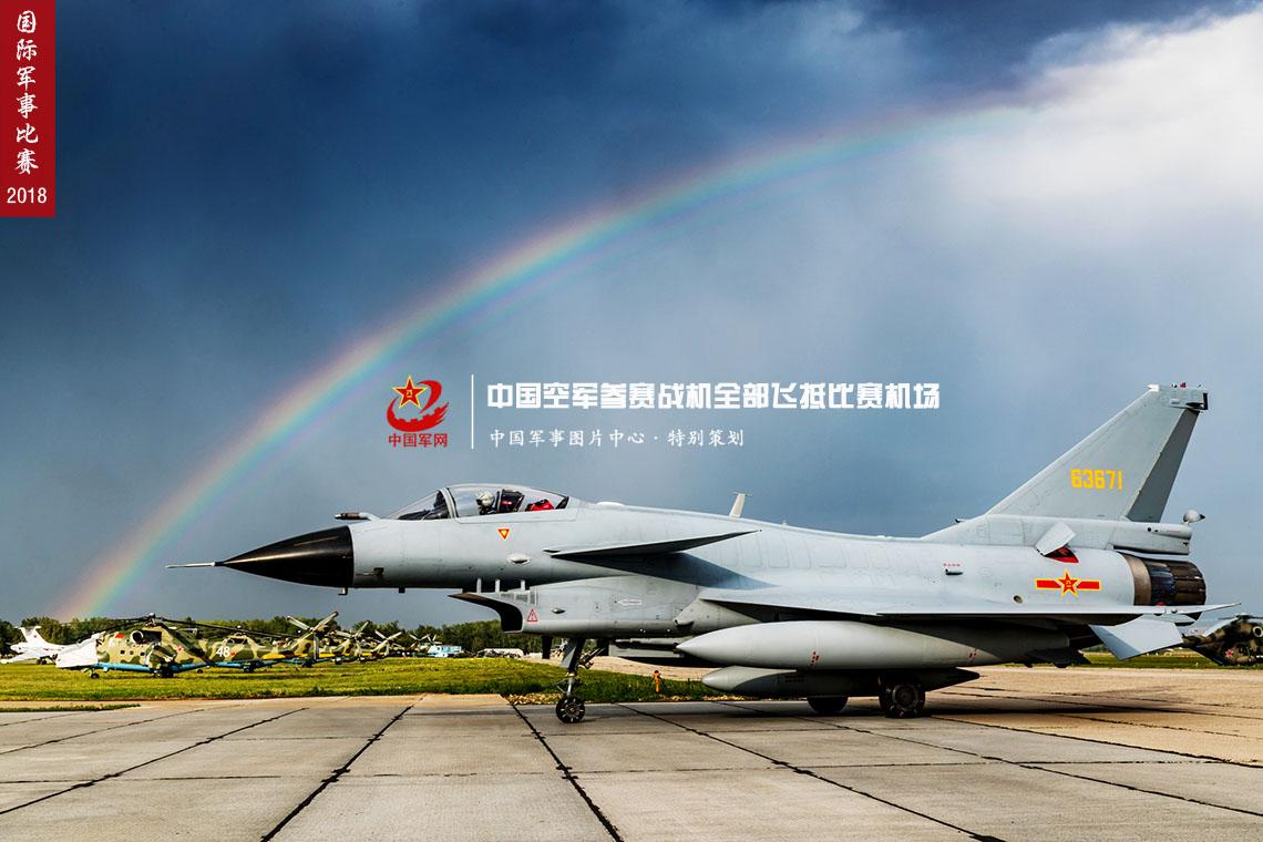 航空飞镖开战在即!中国空军战机全部飞抵俄罗斯