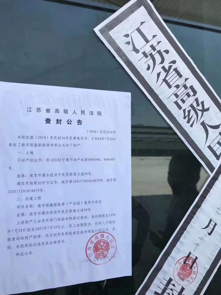 网传南京银隆新能源商务车项目不动产遭法院查封
