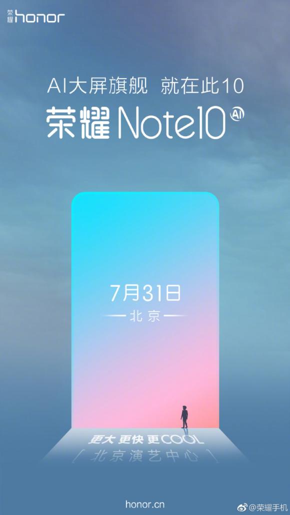 7月31号发布 大屏旗舰还得看荣耀Note10