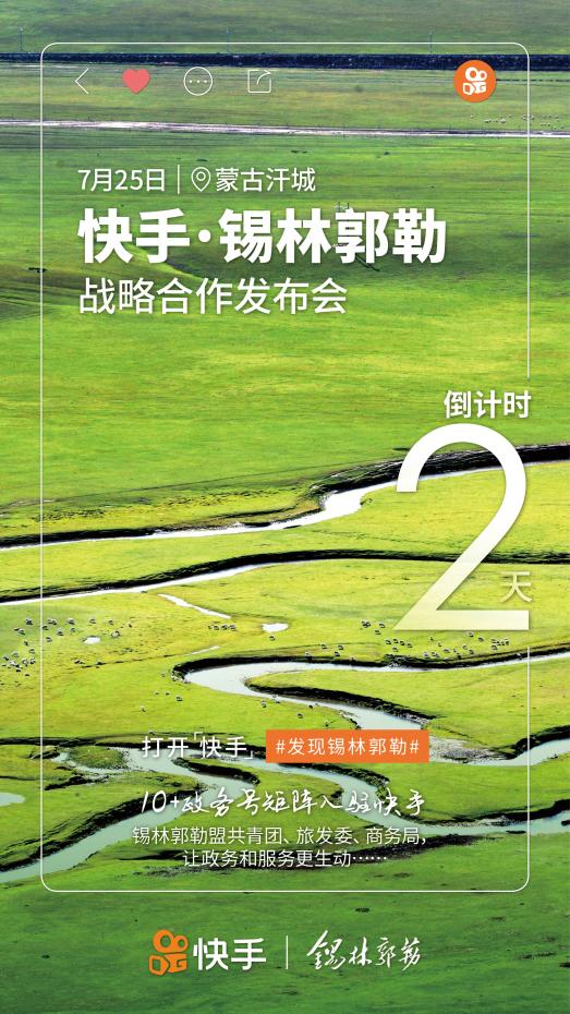 短视频赋能锡林郭勒大草原 快手网红带起旅游新玩儿法