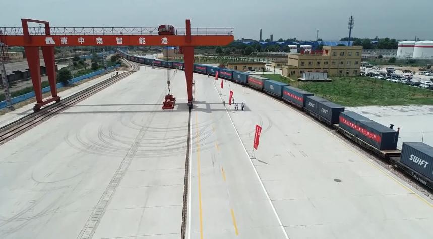 冀中南智能港中欧班列首发