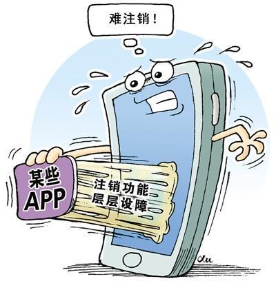 App注销为何这么难?附加条件多、过程繁琐