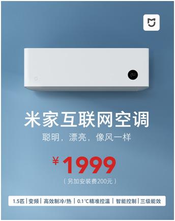 小米加速布局智能家庭:米家互联网空调正式发布