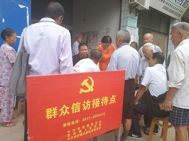 西充县高院镇开展党委书记、纪委书记逢场天集中接访