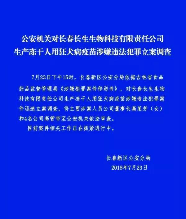 长春公安:长春长生董事长和4名高管被依法审查!