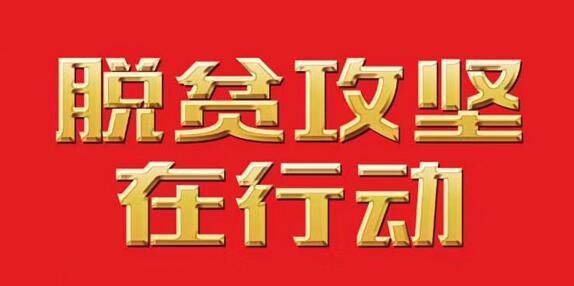 【脱贫攻坚在行动】贵州省都匀市:多元化产业助力易地扶贫搬迁