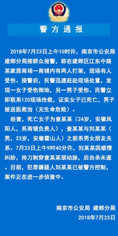 南京一男子持刀杀害前女友后自杀未遂 被警方控制