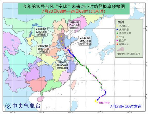 受台风安比减弱低压影响,23日晚至24日京津冀将有强降雨