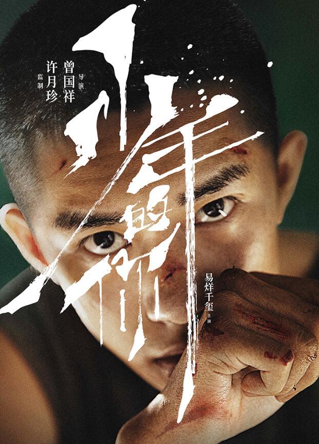 易烊千玺首部男主电影官宣 目光坚毅挑战叛逆少年