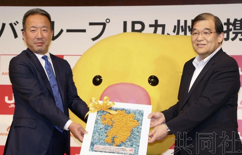 """阿里将与JR九州共同开发旅游商品 推动""""支付宝""""引进"""
