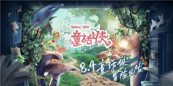 齐乐融融 融创文旅《童话侠》节目发布会 黄奕欧阳靖为爱开启童话之旅