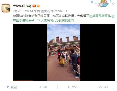啊?女游客温莎城堡越界微笑拍照 被皇家侍卫推了个趔趄(视频)