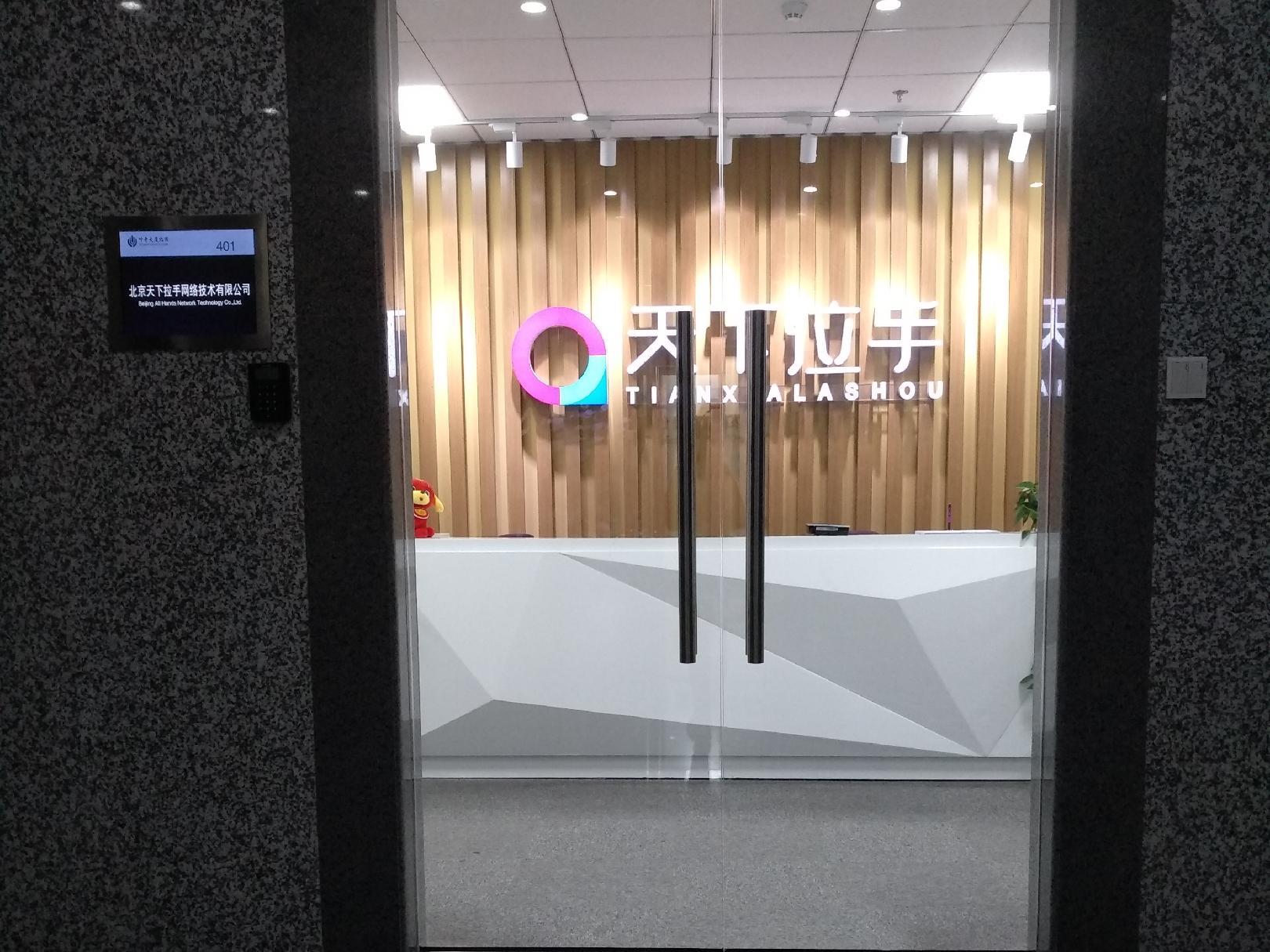 拉手网拖欠工资裁员倒闭:从团购第一到悲情落幕