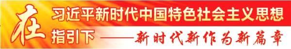 《中国纪检监察报》刊发:天津严肃村级组织换届纪律 监督跟着换届走