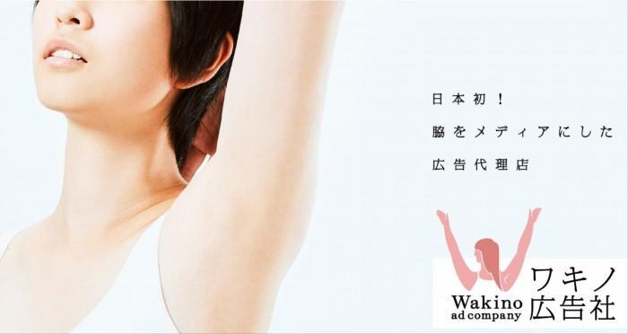 日本用美少女腋窝做广告 脑洞超大的创意引热议