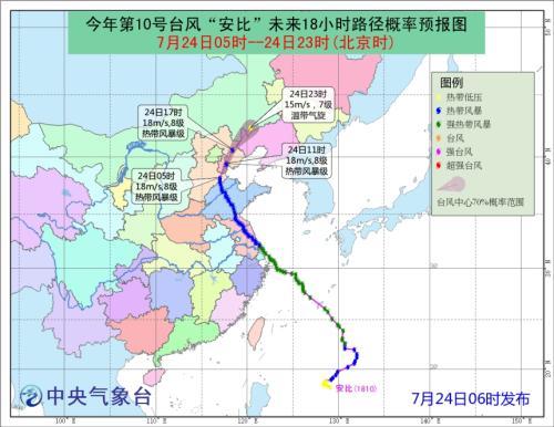 """台风蓝色预警:""""安比""""预计今早7时进入天津境内"""