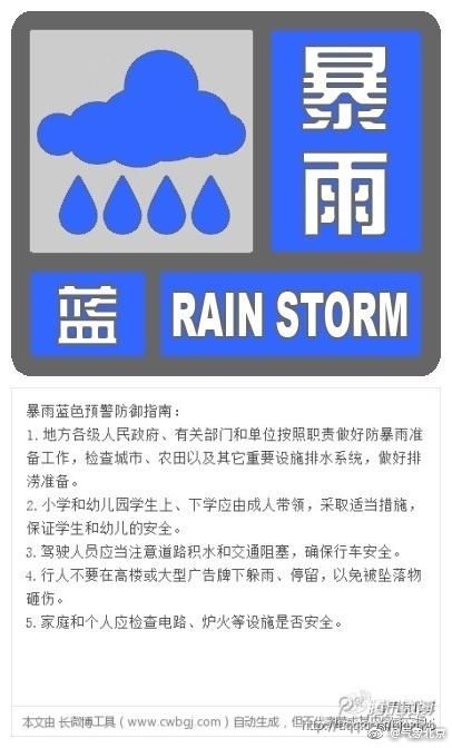 北京今日阴有中到大雨 阵风7级左右