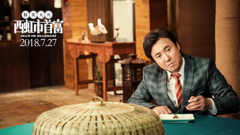 """《西虹市首富》今日首映""""喜""""上心头"""