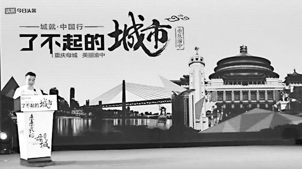 """媒体游客组团打探渝中""""城就"""""""