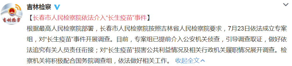 """长春市人民检察院依法介入""""长生疫苗""""事件"""