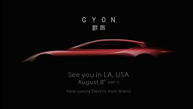 新特推出高端电动车品牌歌昂 8月洛杉矶发布