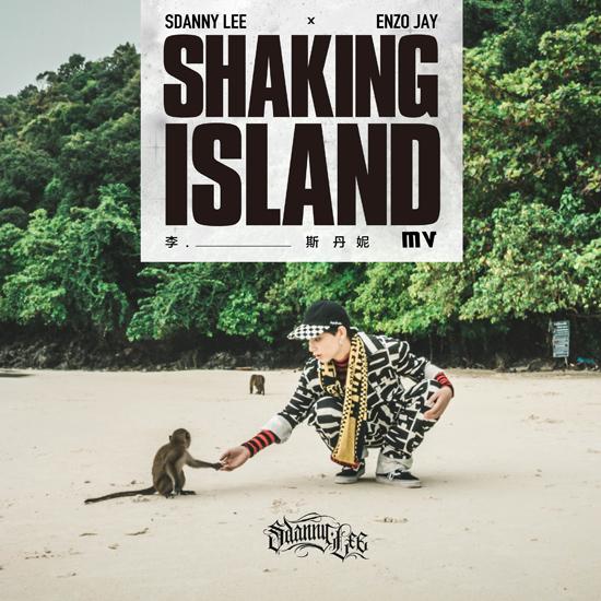 李斯丹妮 《shaking island》MV发布美轮美奂