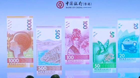 香港公布新钞 三大银行首次统一背面主题