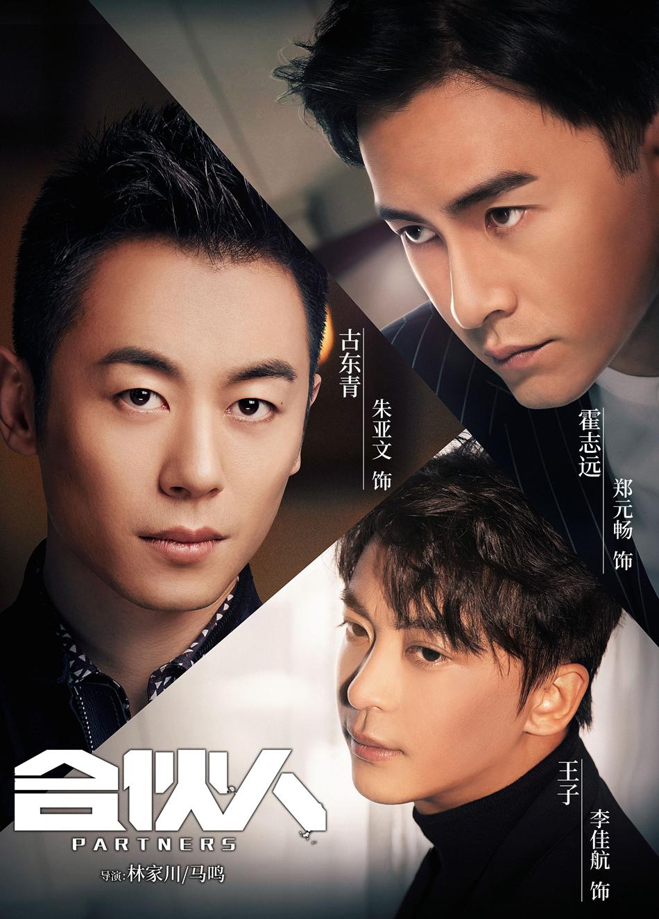 """《合伙人》主题曲MV上线 """"合伙boys""""深情献唱"""