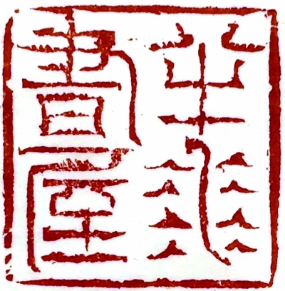 """魏广君篆刻艺术的""""表现""""与""""图真"""""""