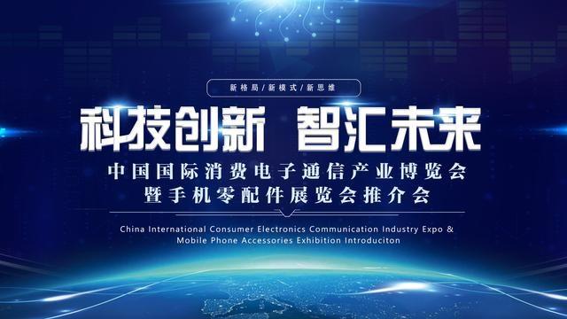国际消费电子通信产业博览会暨手机零配件展会开幕