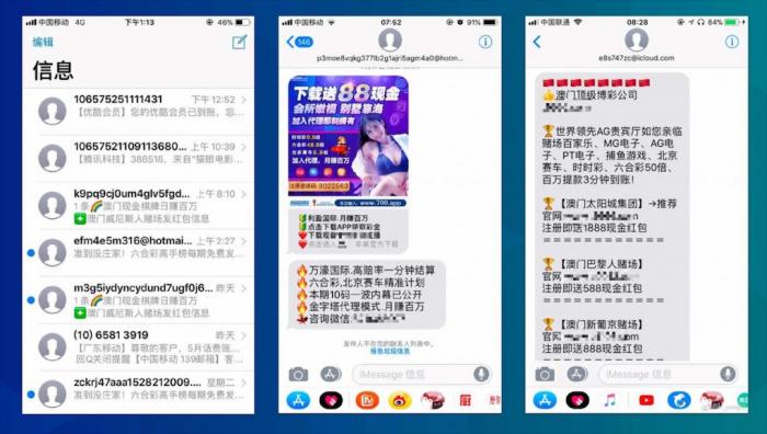 国内iPhone用户正在面临大量iMessage垃圾